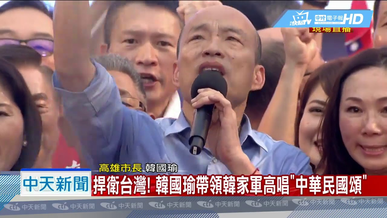 「中華民國頌」的圖片搜尋結果