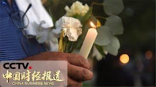[中国财经报道] 美国得州:枪击案死亡人数升至8人 | CCTV财经