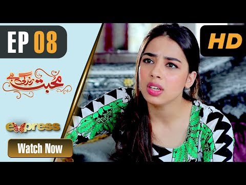 Mohabbat Zindagi Hai - Episode 8 - Express Entertainment Dramas