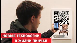 Новые технологии в жизни пинчан. Оплата по QR с помощью сервиса Оплати