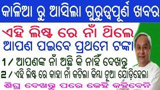 କାଳିଆ ରୁ ଆସିଲା ଗୁରୁତ୍ୱପୂର୍ଣ ଖବର ଶିଘ୍ର ଦେଖନ୍ତୁ ଏଥିରେ ନାଁ ଥିଲେ ଆପଣ ପ୍ରଥମେ ଟଙ୍କା ପାଇବେ   Odisha