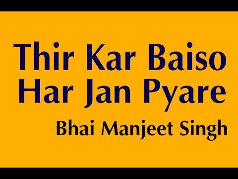 Thir Kar Baiso Har Jan Pyare Satgur Tumre Kaaj Sawarey l Bhai Manjeet Singh