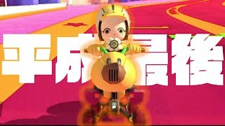 【マリオカート8DX】絶対アイツに負けられない平成最後の実況者スリーマンセル【とりっぴぃ視点】