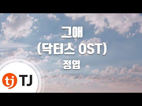 [TJ노래방] 그애(닥터스OST) - 정엽 / TJ Karaoke