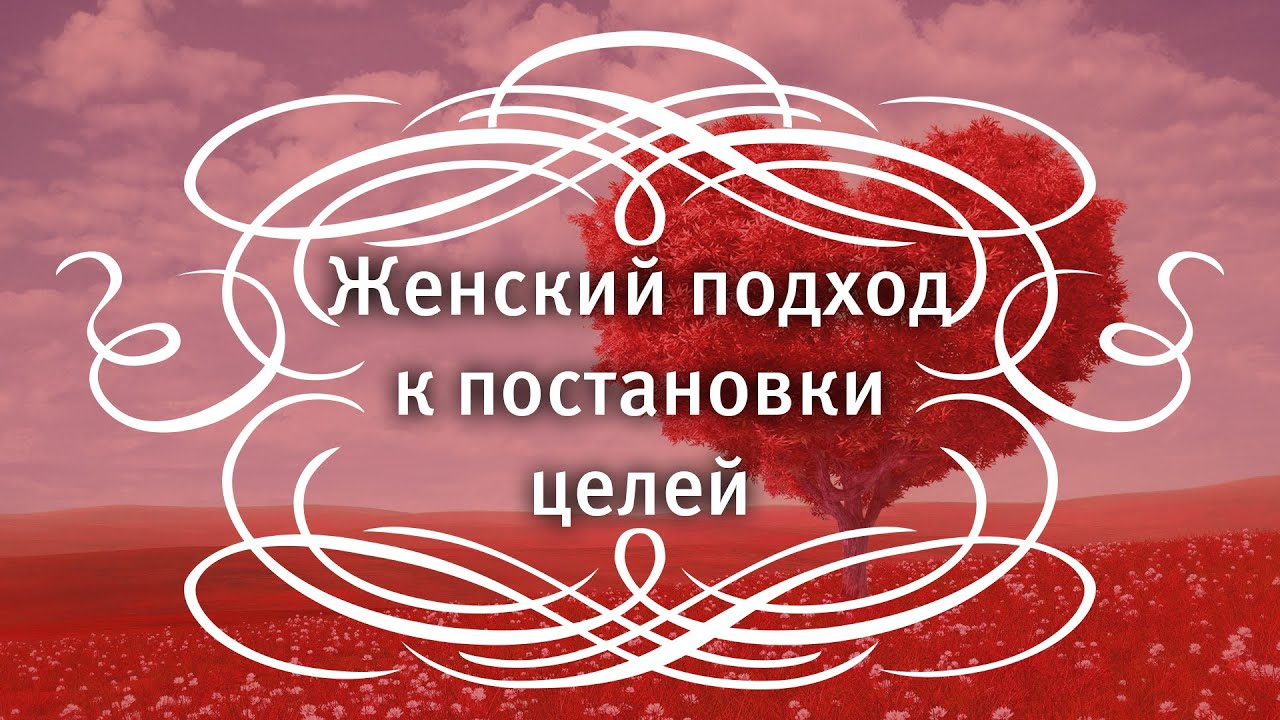 Екатерина Андреева - Женский подход к постановки целей.