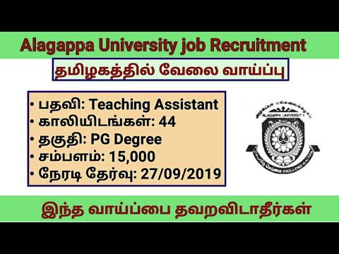 Alagappa University Assistant Vacancy Salary Rs 12000 to Rs 15000 Apply Now