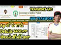 How to see any vehicle details on ap transport and non transport