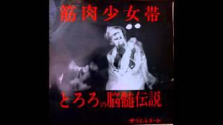 筋肉少女帯 1st EP  とろろの脳髄伝説 釈迦 ナゴムレコード KINSHOW