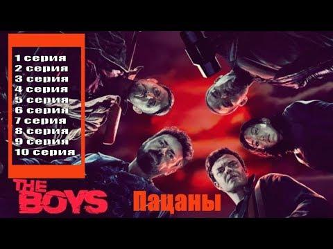 Пацаны / The Boys (2019) 1, 2, 3,4, 5, 6, 7, 8, 9, 10 серия / на русском / анонс, сюжет, актеры