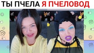Новые Инста Вайны 2019 Натали Ящук - Ты пчела я пчеловод, Ника Вайпер, Кагараманов