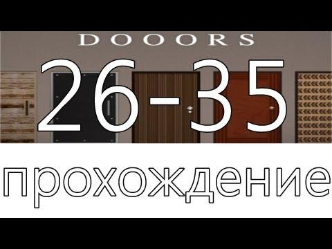 The Room 2 – прохождение -