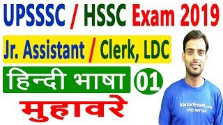 10.30 AM | UPSSSC Jr. Assistant 2019 | HSSC Clerk 2019 : Hindi Language By Dheeraj Sir