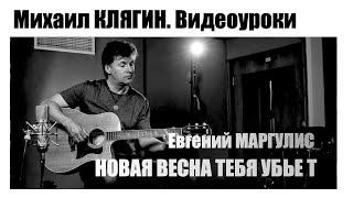 Видеоурок Михаила КЛЯГИНА! Новая весна тебя убьет