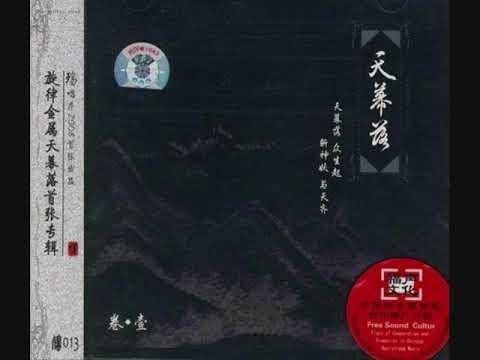 天幕落 Terminal Lost - 卷·壹 (FULL ALBUM)