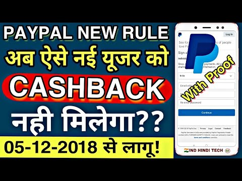 Paypal Cashback New Terms And Conditions Coming Soon.. || Paypal Cashback Not Received Problem.. 🔥