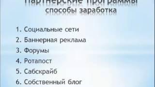 Заработок в социальных сетях.Популярные способы заработка для новичка от 500 до 1500 рублей в день!