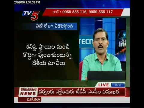 6th February 2018 TV5 News Smart Investor