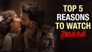 Top 5 Reasons To Watch Bhairava Geetha | Dhananjaya | RGV | Irra Mor | 2018 Latest Telugu Movies