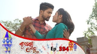 Kunwari Bohu | Full Ep 394 | 13th jan 2020 | Odia Serial – TarangTV