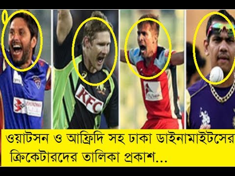 ঢাকা ডাইনামাইটসের ক্রিকেটারদের নাম.ভিন্নদেশিদের পরিবর্তন.Bangladesh cricket news.sports news update