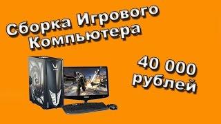 Игровой компьютер за 40000 рублей (Декабрь 2015)(Подписывайтесь на канал!!! http://www.youtube.com/channel/UC-EJerIbsrC_CkHXvnPhsEg?sub_confirmation=1 http://vk.com/elsoclub Каждый ВАШ ..., 2015-12-17T18:53:54.000Z)