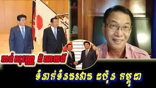 Khan sovan - ទំនាក់ទំនងរវាងជប៉ុន កម្ពុជា, Khmer news today, Cambodia hot news, Breaking news