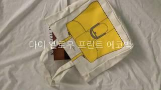 마이 옐로우 프린트 에코백 캔버스백