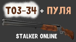 STALKER ОНЛАЙН / Убиваю всех мутантов из ружья ТОЗ-34