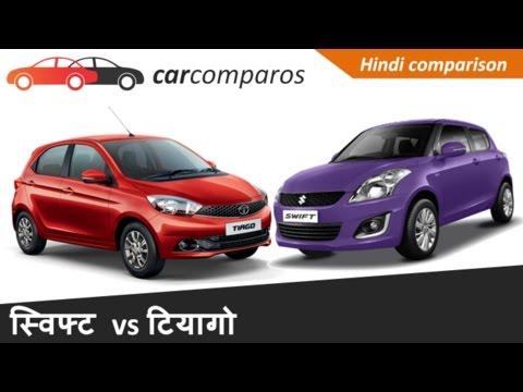 टियागो vs स्विफ्ट हिंदी Tiago vs Swift Hindi Comparison Review