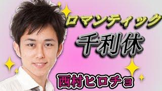歴史上の人物ってロマンティックだと思うんですよね☆ 【西村ヒロチョ 公...