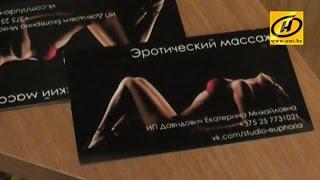 Студенток вербовали в публичный дом под видом мастеров по массажу, Минск