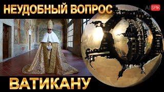 Кто же ИСТИННЫЙ хозяин Ватиканского ХОЛМА?Вы УЗНАЕТЕ это прямо СЕЙЧАС!