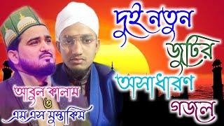 গজল জগতের সেরা দুই তারকার সুপারহিট গজল আবুল কালাম ও মোস্তাকিম | Abul Kalam & Ms Mustakim Duet Gojol