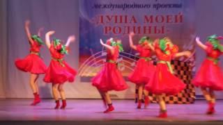Клубнички ягодки(Образцовый ансамбль танца
