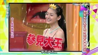 2016.04.25《穿越康熙》美容大王大S在康熙的每個時刻