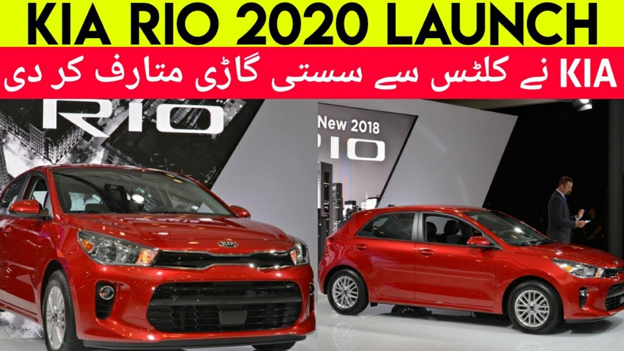 Kia Rio 2020 Launch In Pakistan Price Specs Features Car Master Youtube