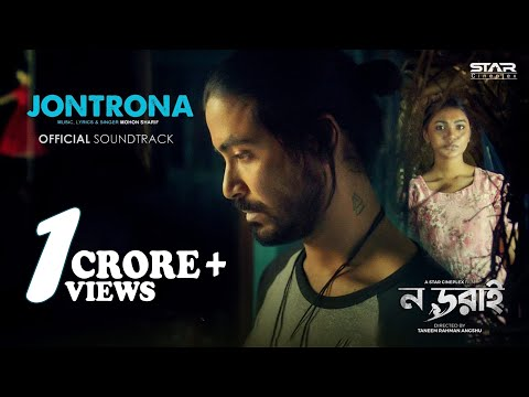 যন্ত্রনা | Jontrona Song Download – Nodorai – Mohon Sharif | Bangla Movie Song 2019 | With Lyrics