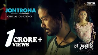 Jontrona | Nodorai | Mohon Sharif | Bangla Movie Song 2019 ( Soundtrack)