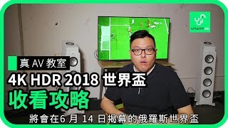 4K HDR 2018 世界杯 收看攻略