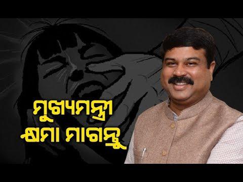 Minister Pradeep Maharathy Resigns: Reaction of Dharmendra Pradhan