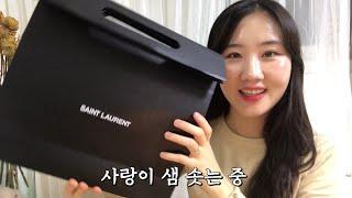 [브이로그]입생로랑 클래식 모노그램 클러치백 언박싱 (…
