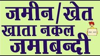 जमीन/खेत की खाता नकल जमाबंदी ऑनलाइन प्राप्त कैसे करते है | How To Get Online Jamabandi | APNAKHATA