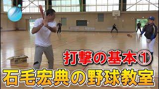 石毛宏典の野球教室(右手の親指は下を向く、体を開かずにセンター返し、前の手の親指は上を向く、トップでは腕を伸ばす、バットは早めにへその前でリストターン、前のヒザで合わせに行って変化球にも対応)
