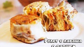Простые рецепты: Необычное применение лаваша / рецепт с пошаговым фото