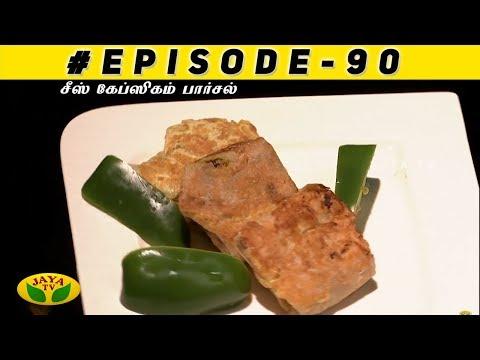Adupangarai Episode 90 | Full Episode | 28th Feb 2019 | Jaya