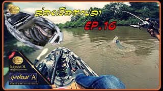 ล่องเรือตกปลา Ep.16 เหยื่อ #กะปอมA : enjoy in Skipping fishing with kayak