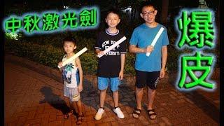 臭老肥 中秋激光劍 all佬fan 爆皮 2014 09 07