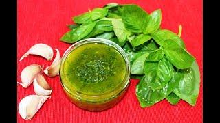 Чесночно базиликовый соус из Италии Подходит ко всем блюдам