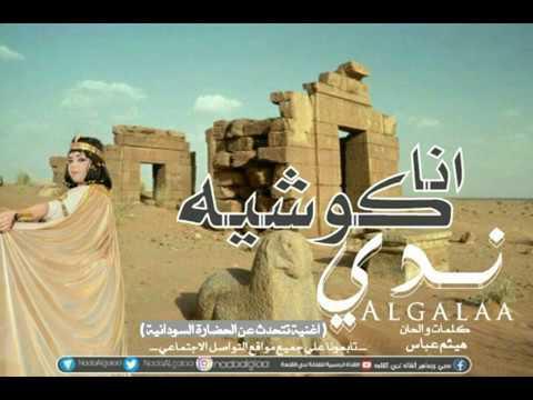 ندي القلعة - انا كوشية    New 2018   اغاني سودانية 2018 thumbnail