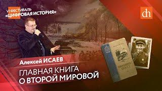 Главная книга о Второй мировой/Алексей Исаев